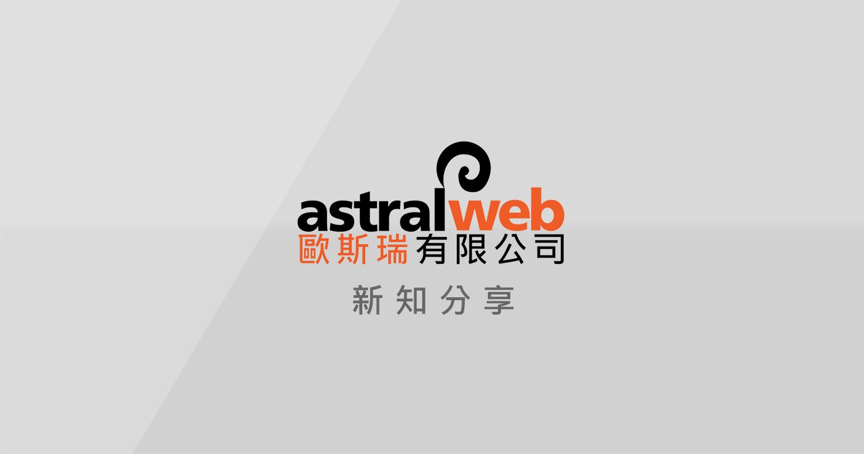 Astralweb歐斯瑞 - 資訊分享