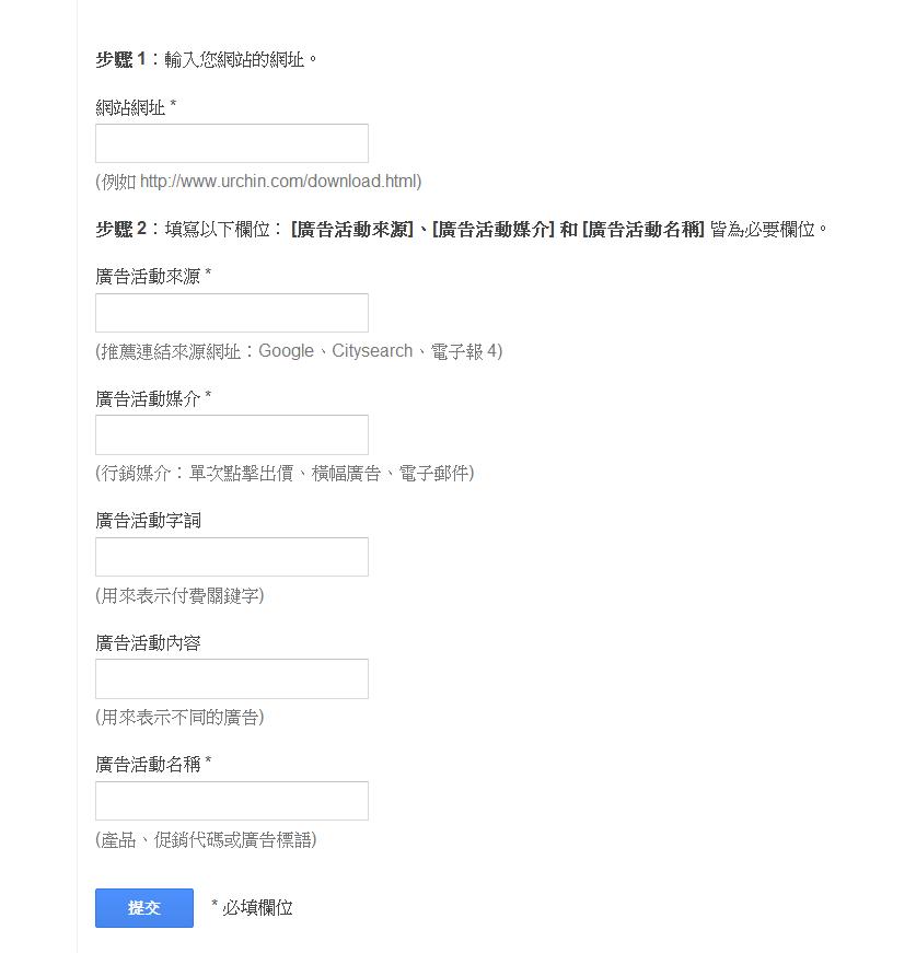 網址產生器表單