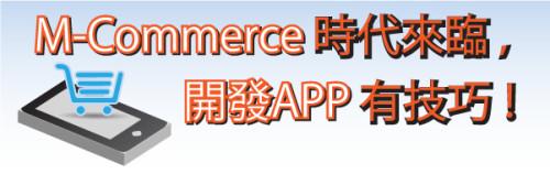 M-Commerce時代來臨,開發APP有技巧!