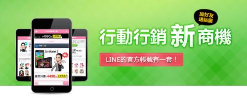 行動行銷新商機,LINE的官方帳號有一套!