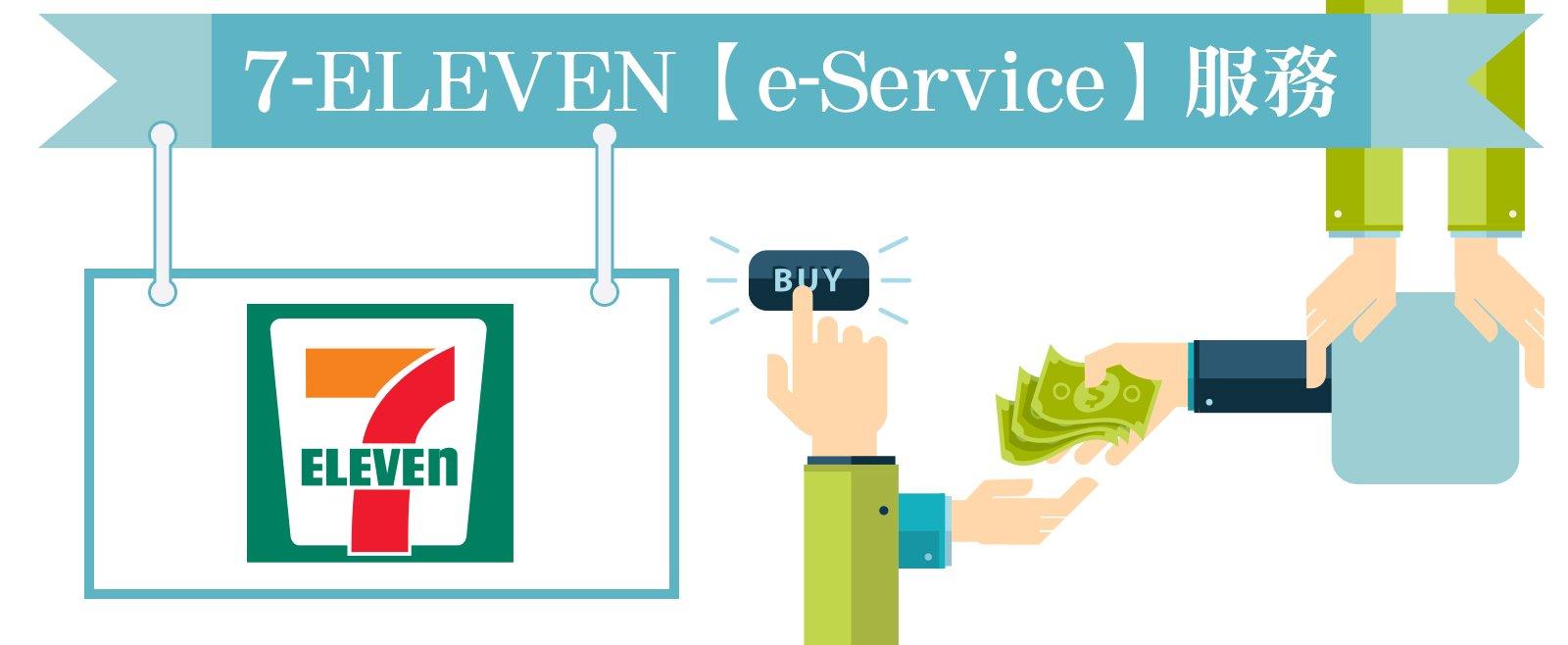 7-11 e-Service