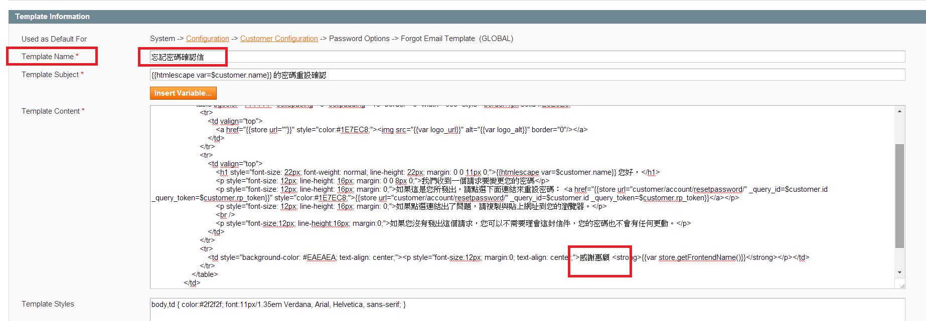 Magento信件內文修改