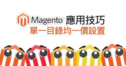 Magento應用技巧-單一目錄均一價設置