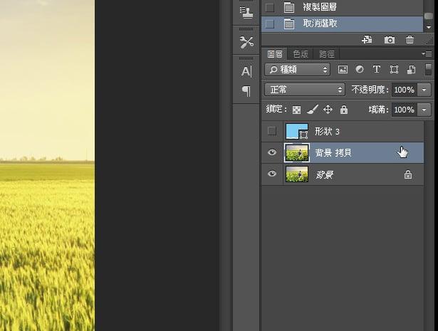 Photoshop高斯模糊景深教學-拷貝新圖層