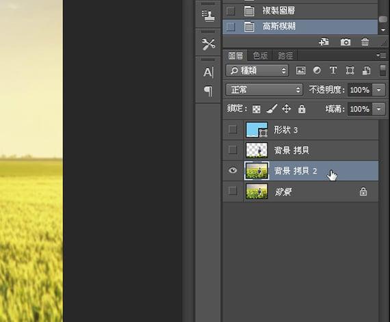 Photoshop高斯模糊景深教學-編輯