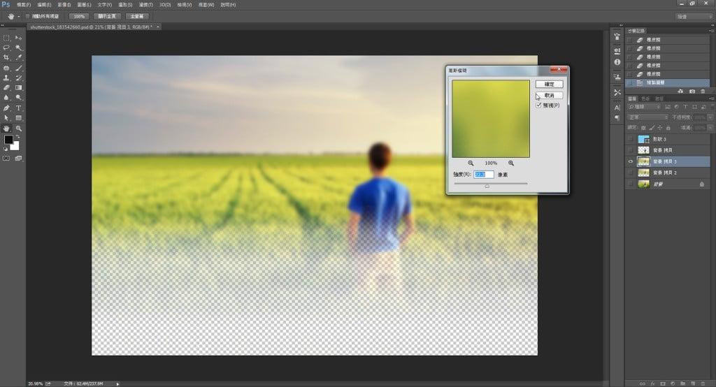 Photoshop高斯模糊景深教學-提高強度