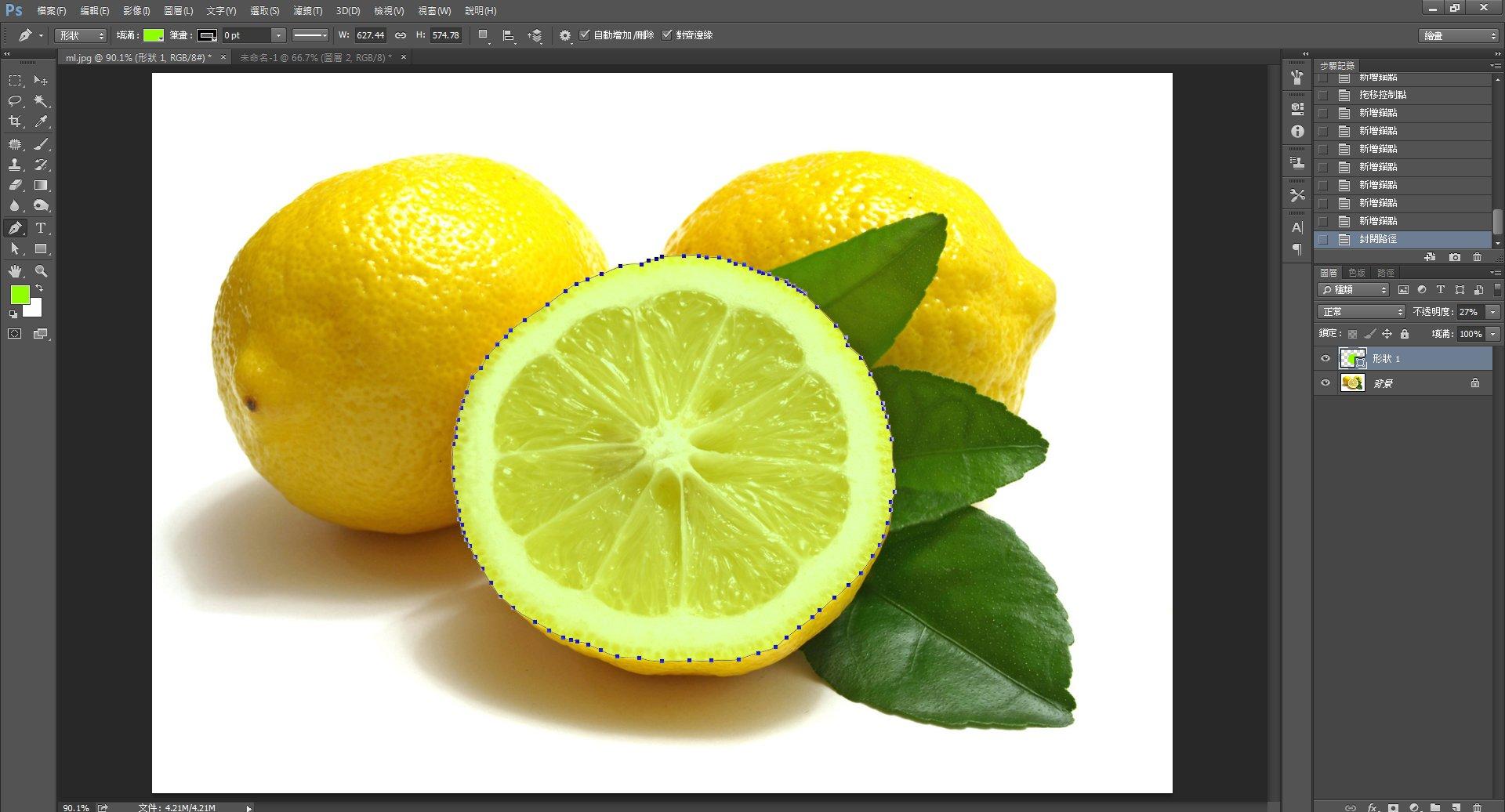 Photoshop筆型工具去背
