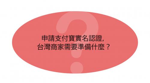 申請支付寶實名認證,台灣商家需要準備什麼?