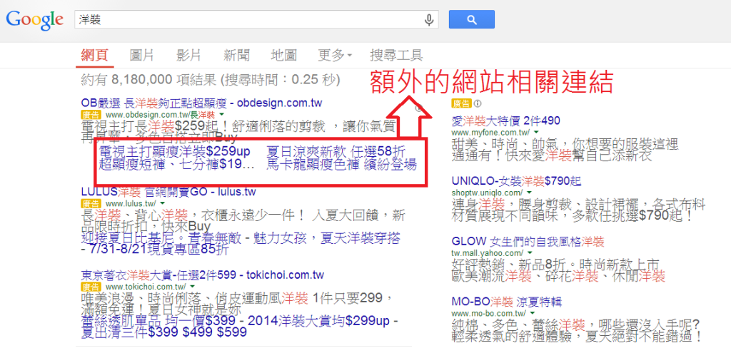 Google Adwords額外資訊