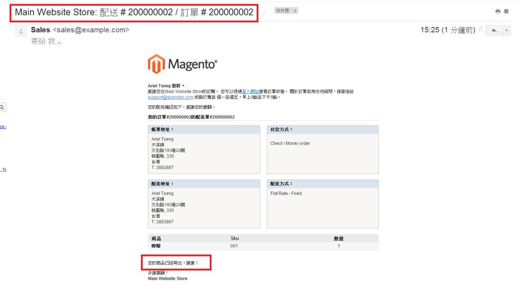 Magento訂單流程教學