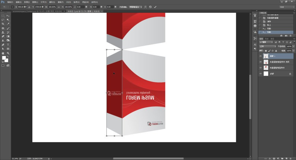 Photoshop倒影製作教學-變形