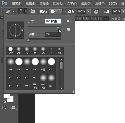 Photoshop倒影製作教學-調整尺寸