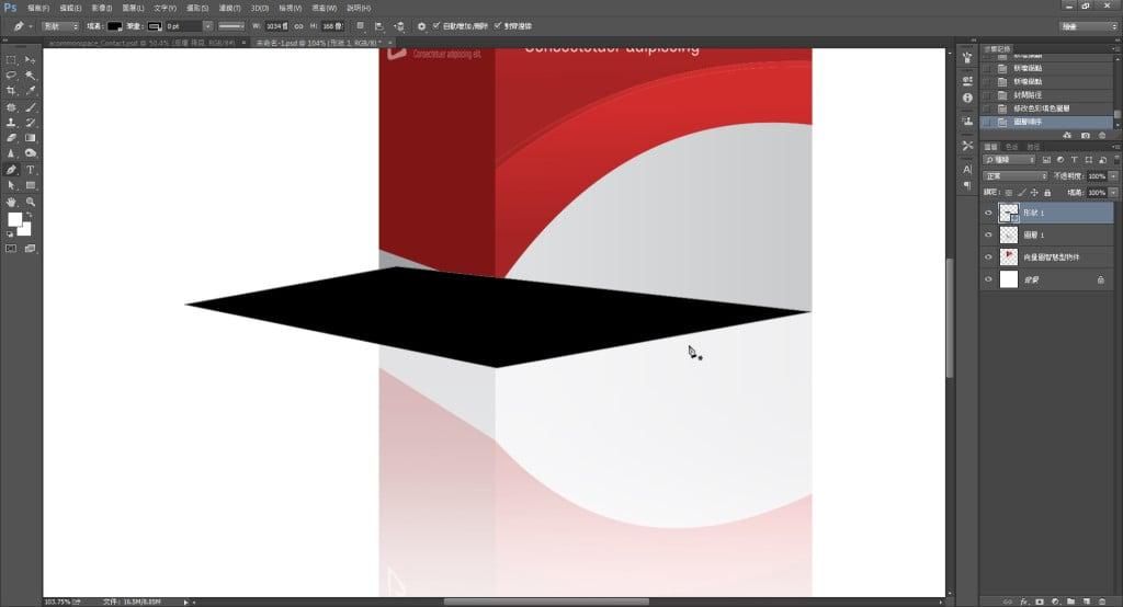Photoshop倒影製作教學-陰影
