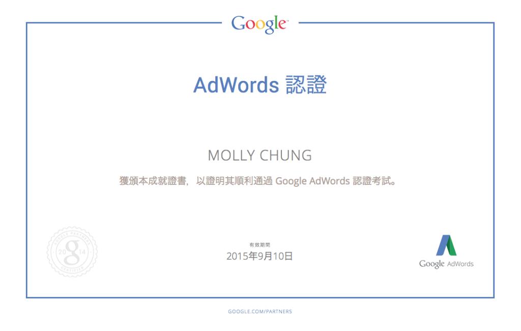 歐斯瑞 Google Adwords認證
