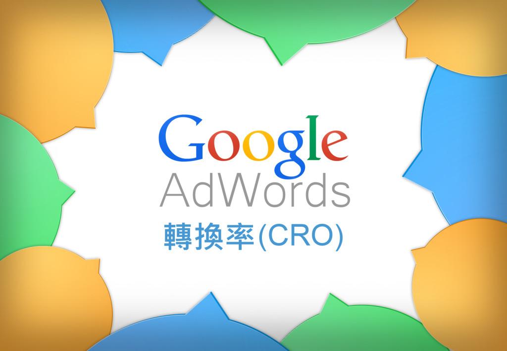 Google Adwords轉換率介紹