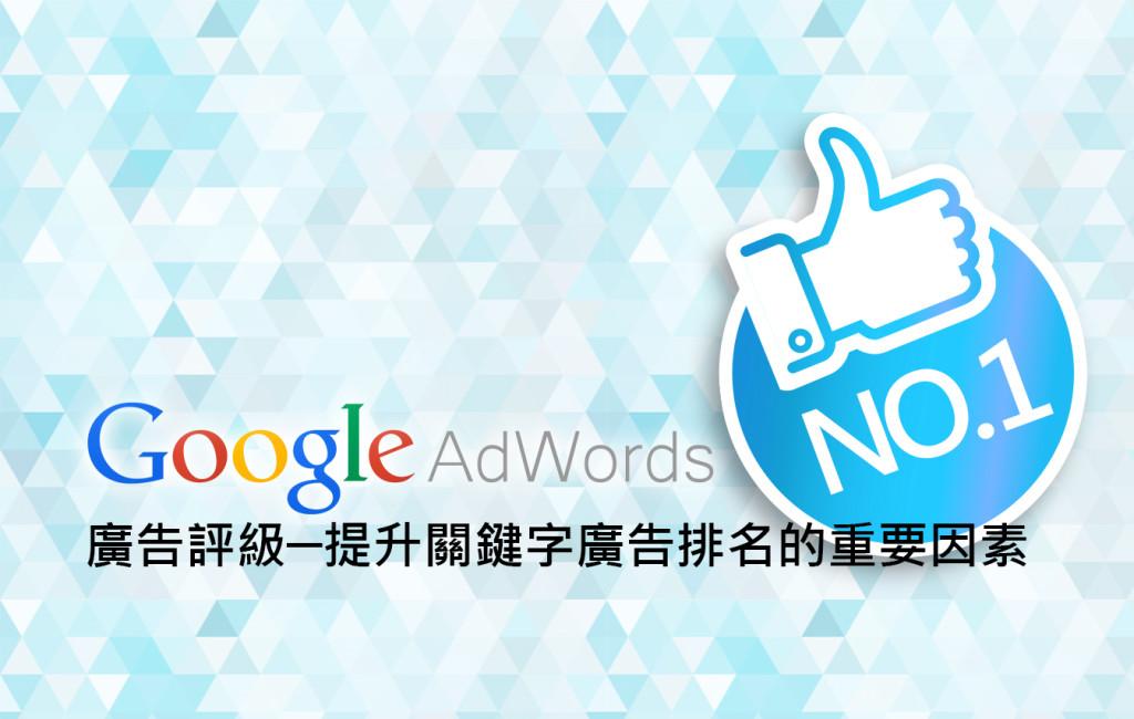 Google Adwords廣告評級