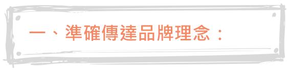 Logo設計_傳達品牌理念