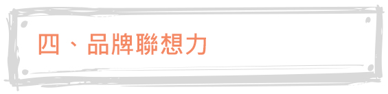 Logo設計_品牌聯想力