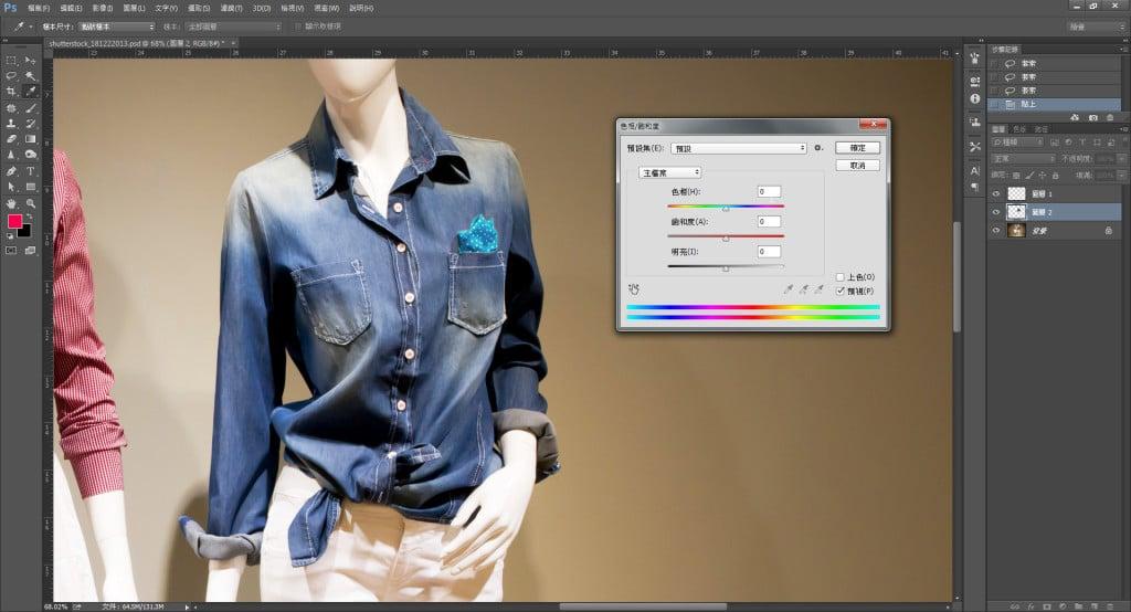 Photoshop教學─更改部分顏色