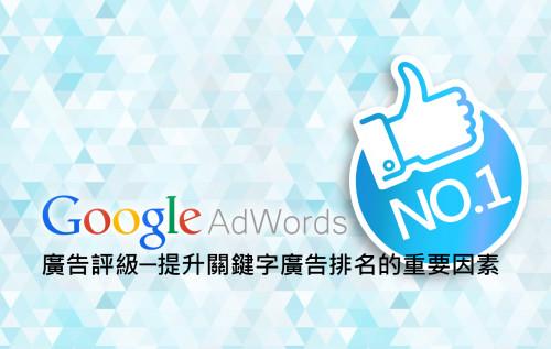 GOOGLE ADWORDS廣告評級─提升關鍵字廣告排名的重要因素