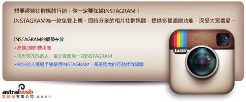 想要經營社群媒體行銷,你一定要知道Instagram!