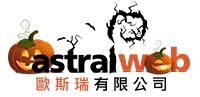 Astral Web編寫製作