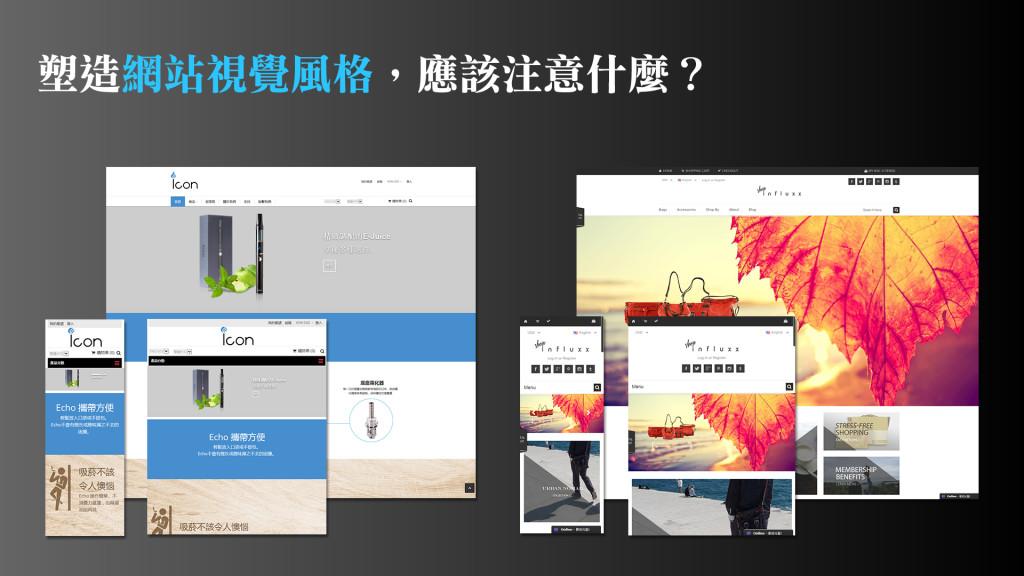 網站視覺風格