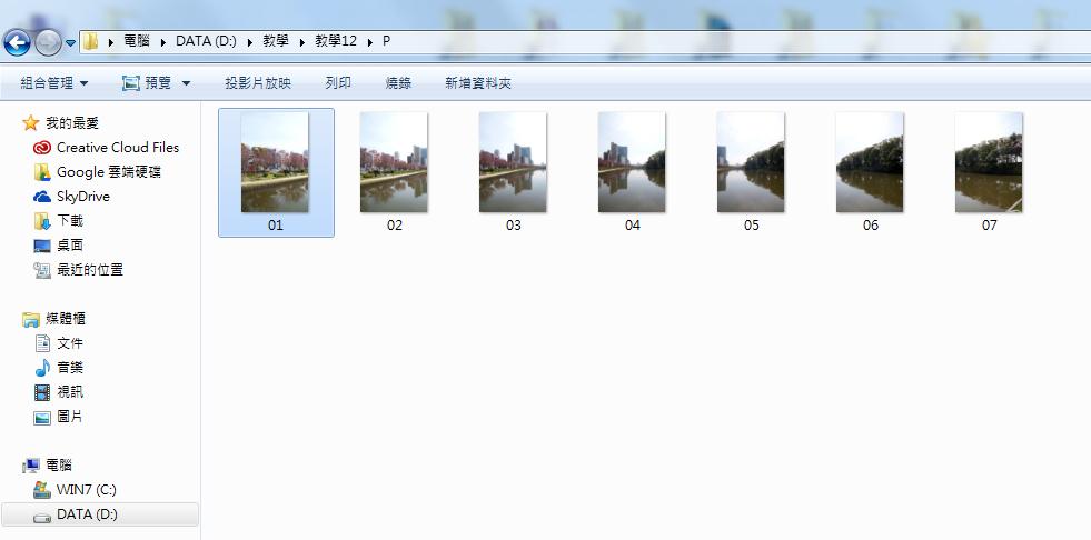 Photoshop教學-選取第一張照片