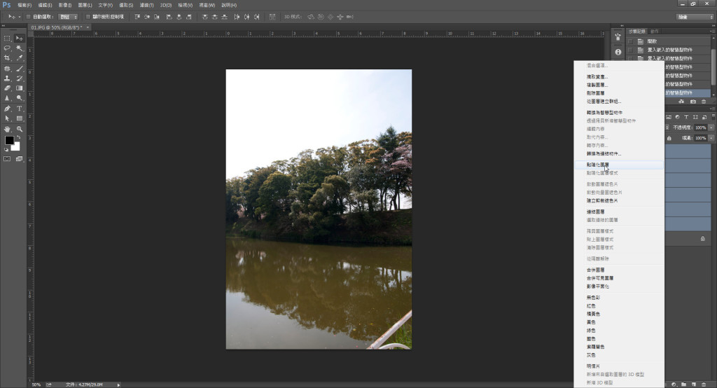 Photoshop教學-點陣化