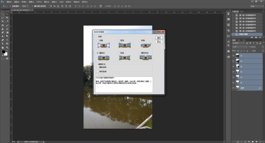 Photoshop教學-圓筒式合併