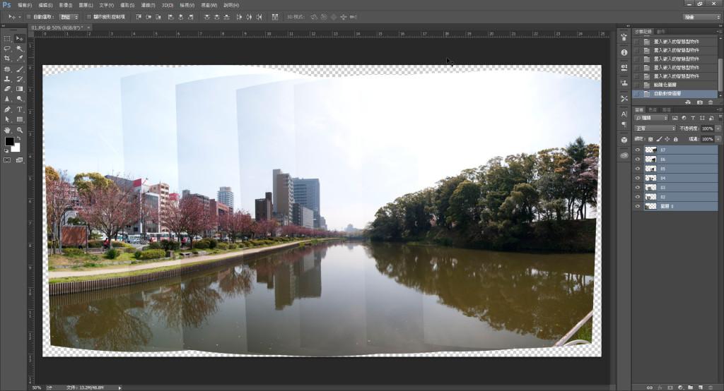 Photoshop教學-合併成功