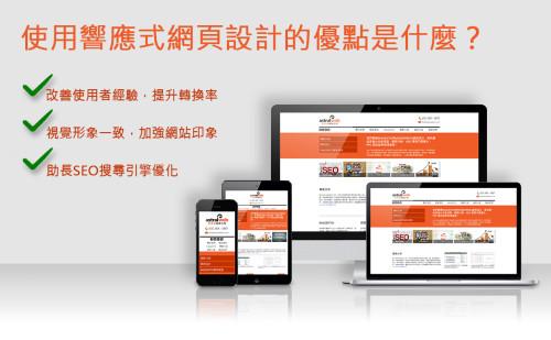 使用響應式網頁設計的優點是什麼?