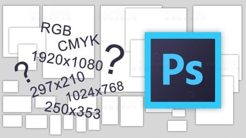 Photoshop教學:【概念篇】如何正確選擇檔案尺寸?