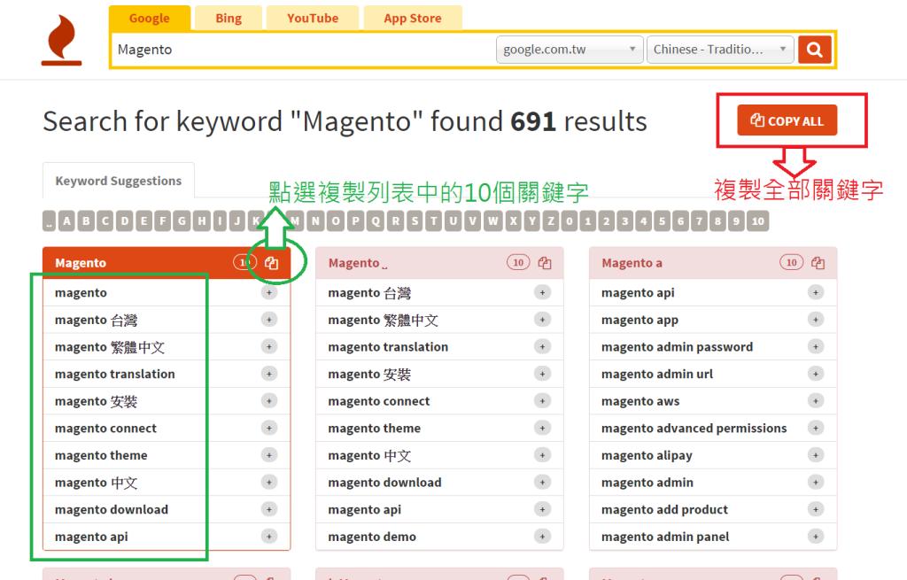 keyword tool關鍵字工具-複製