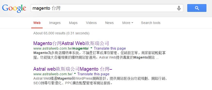 Google搜尋Magento台灣