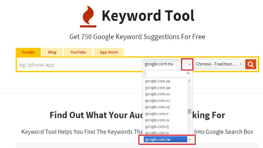 keyword tool關鍵字工具-網域