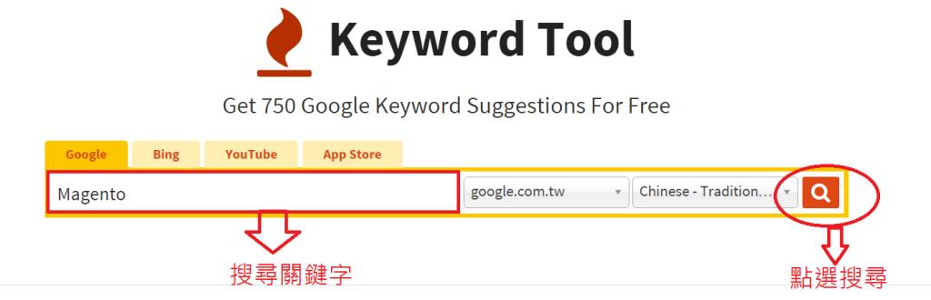 keyword tool關鍵字工具-搜尋