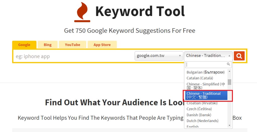 keyword tool關鍵字工具-選擇語言