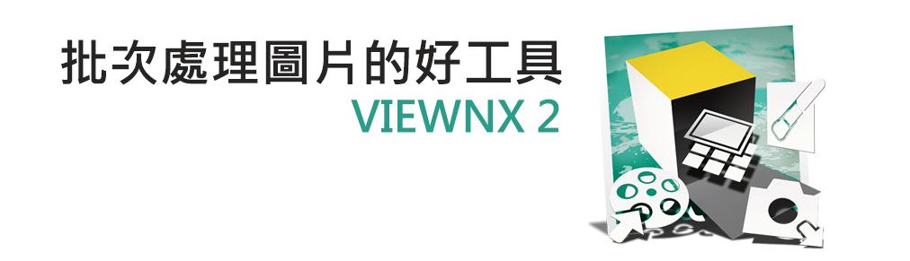 批次處理照片工具-ViewNX 2