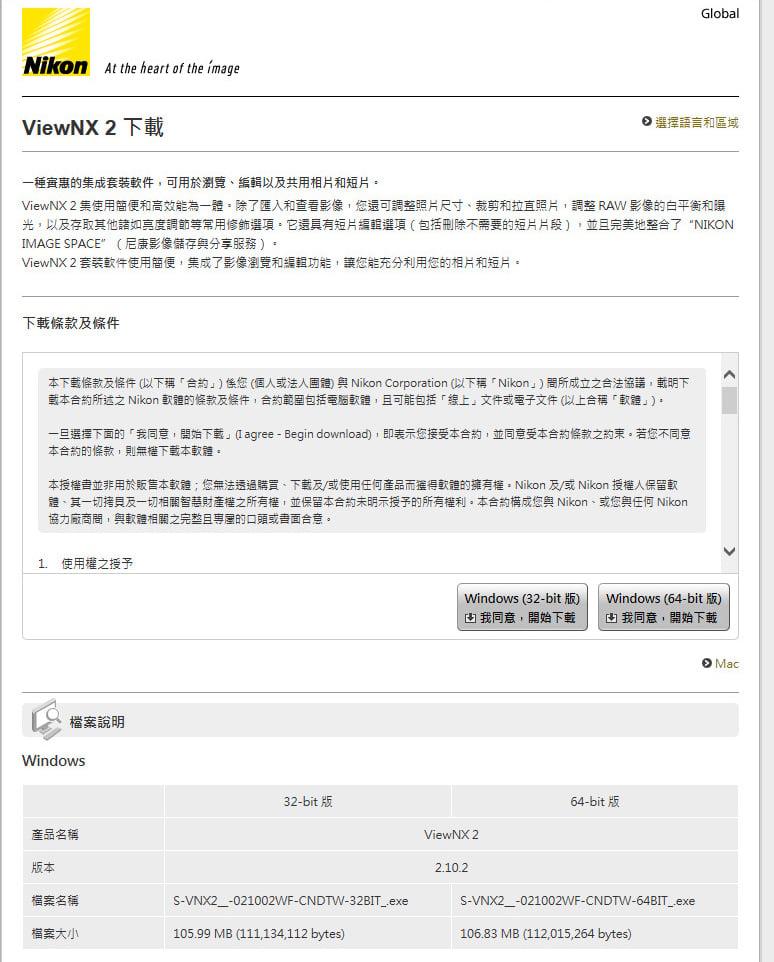 下載免費軟體-ViewNX 2
