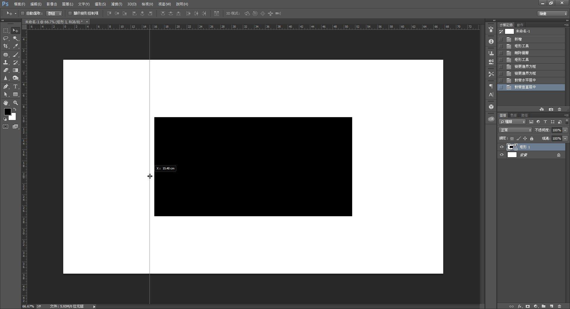 photoshop教學:垂直參考線
