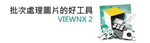 網頁設計教學:【工具篇】批次處理的好工具ViewNX 2