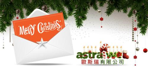 Merry Christmas!來自歐斯瑞最誠摯的祝福!
