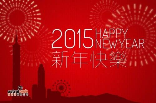 2015 新年快樂!