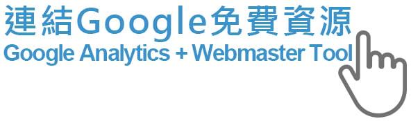連結Google分析+網路管理員工具