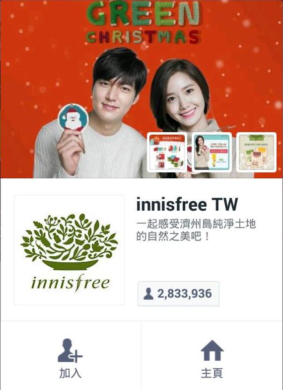 innisfree Line官方帳號截圖