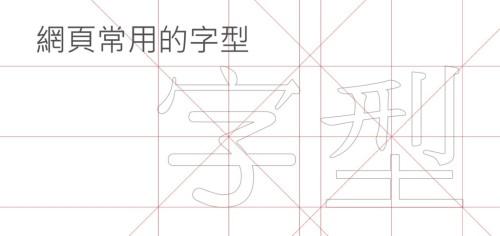 網頁設計教學:【概念篇】台灣網頁常用的字型