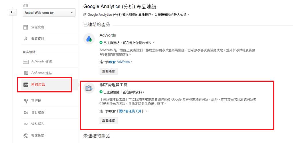 連結GA分析和網路管理員工具(webmaster tool)