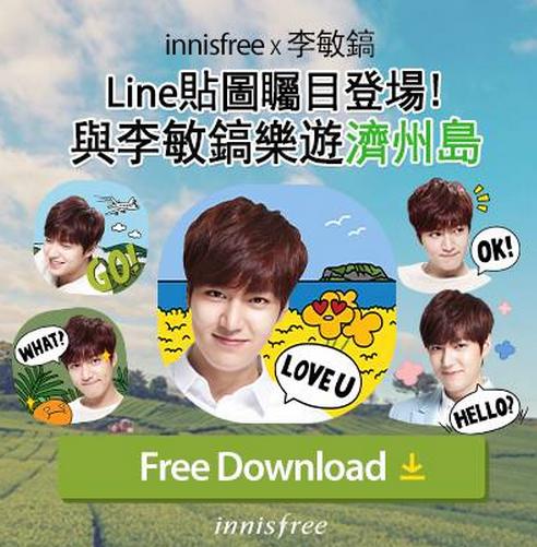 innisfree Line貼圖廣告