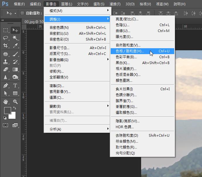 8. 選擇 影像>調整>色相/飽和度 來增加彩度
